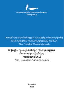 Digital Human Rights in Armenia Ebook Cover