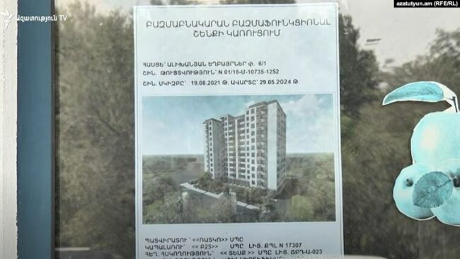 Armenia -- A sign about the construction of a multistory building in Yerevan's Fizgorodok district, 10Oct2021